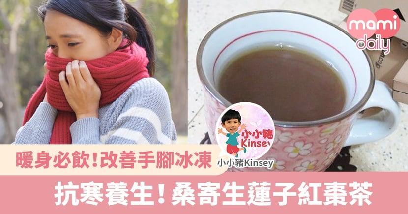 【湯水分享】冬天易手腳冰冷!桑寄生蓮子紅棗茶