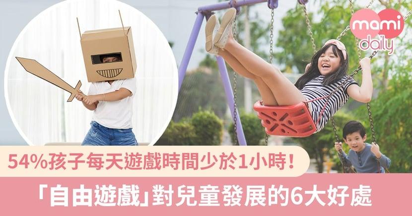 港童玩樂時間不足!「自由遊戲」對兒童發展的6大好處