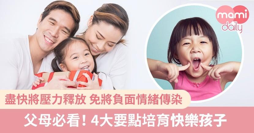 父母必看!幫助孩子快樂成長4大要點
