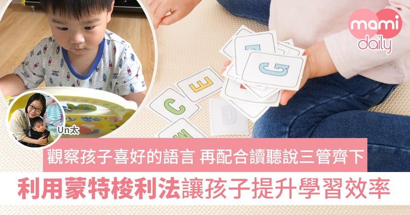 【蒙特梭利】Un太|在家打造英語學習環境