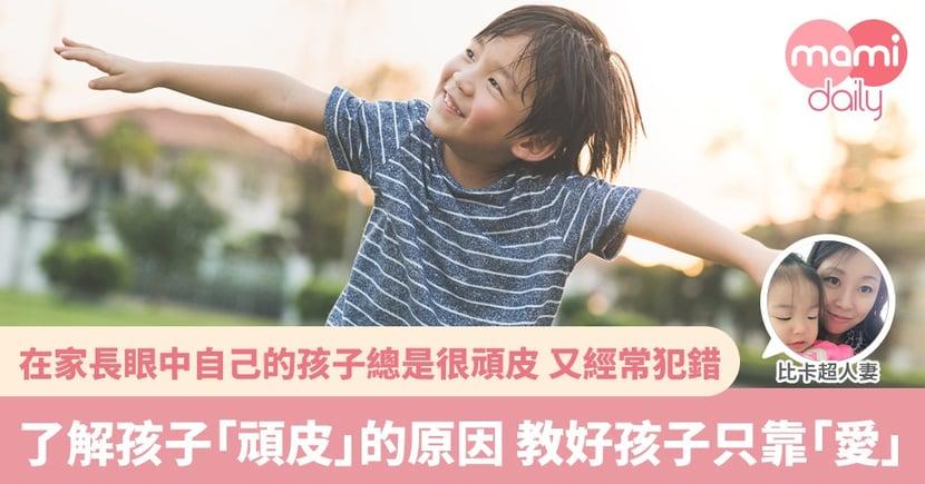 【行為治療】想改善小朋友的行為問題?不如從親子關係入手