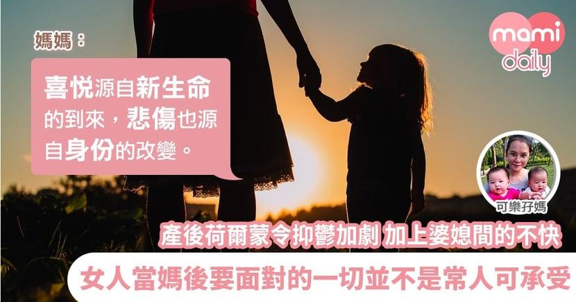 【心路歷程】成為媽媽後的感恩回顧