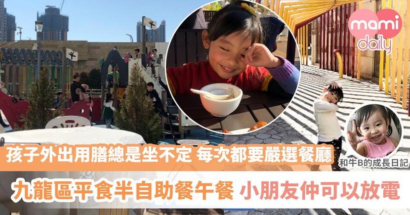 【親子餐廳】平食放電之選|大人嘆半自助午餐 小朋友公園放電