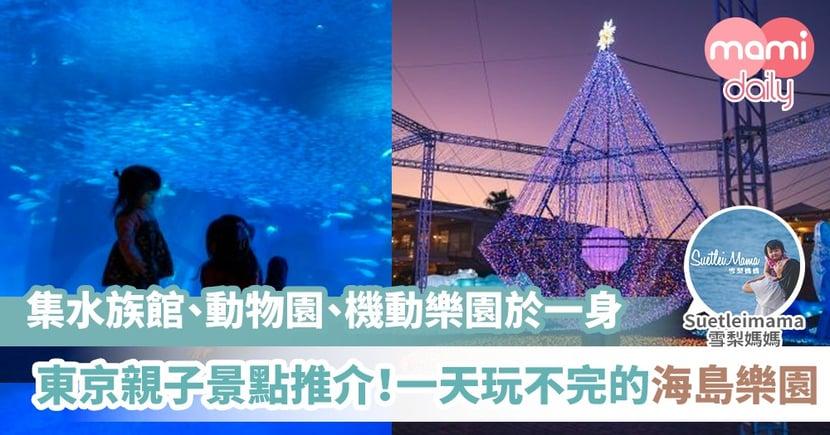 【親子遊】橫濱八景島海島樂園 Sea Paradise
