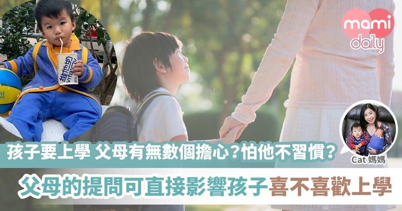 【學前預備班】預備班第一天 正面提問有助適應學校生活
