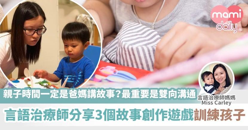 【親子時間】3個小遊戲 從中與孩子溝通 訓練他們表達和組織能力