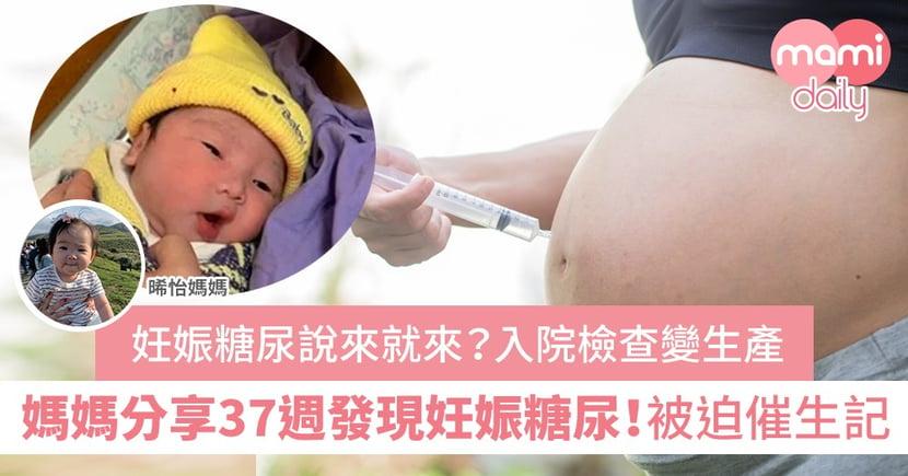 【懷孕記錄】37週先有妊娠糖尿?!