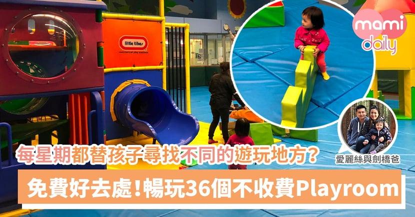 【室內遊戲室】Playroom熱潮不斷 推介36個不收費的兒童遊戲室!