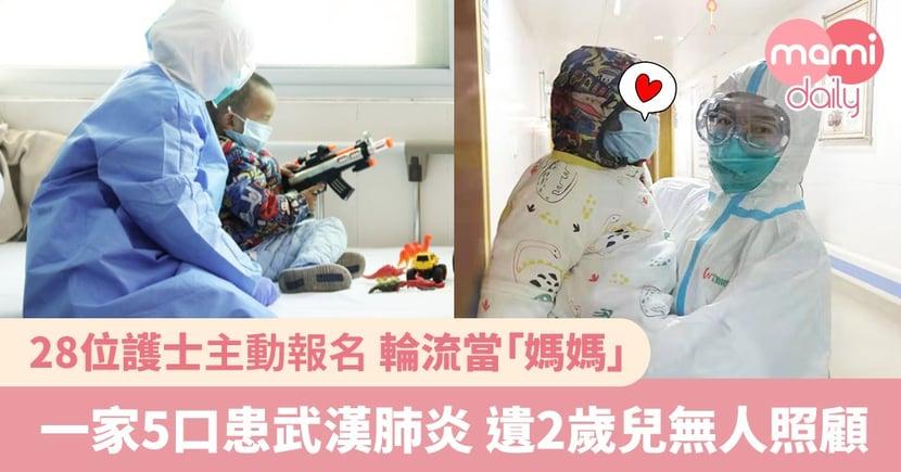 一家5口患武漢肺炎 遺2歲兒無人照顧 28名護士輪流當保姆