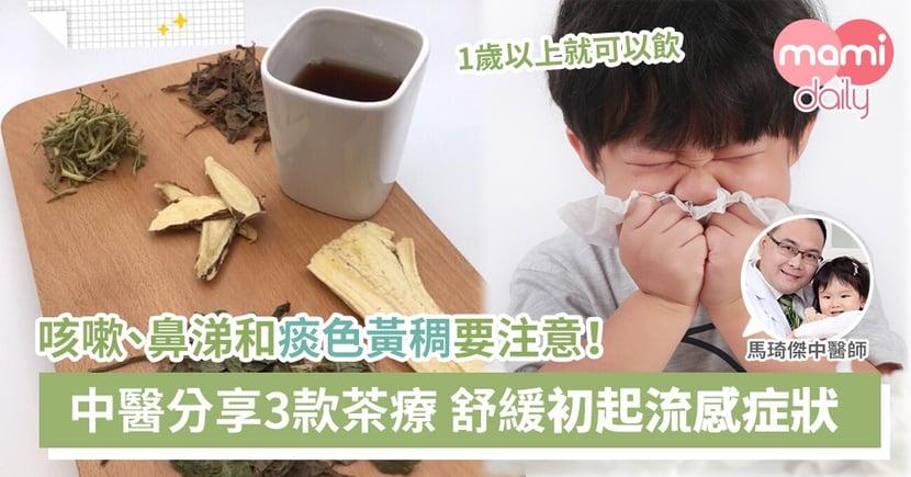 中醫爸B教路!3款舒緩初起流感症狀茶療