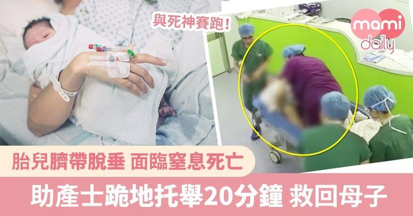 胎兒臍帶脫垂 險胎死腹中 助產士跪地托舉20分鐘 見證BB順利出世