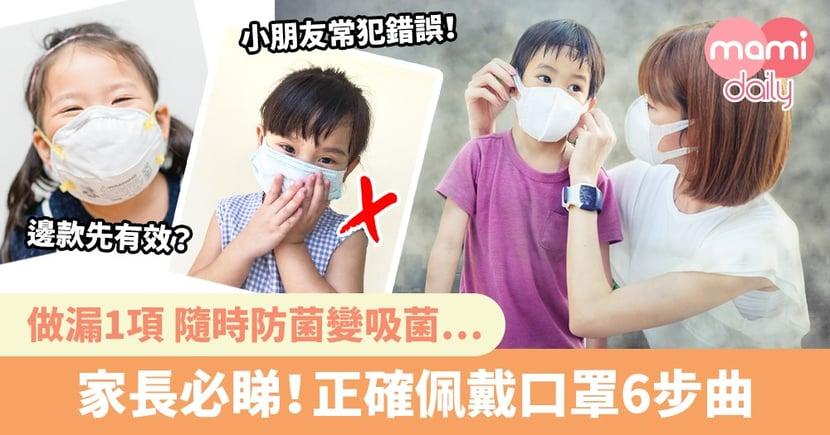 【口罩戴法】對抗流感+武漢肺炎!邊款防菌?正確佩戴口罩6步曲