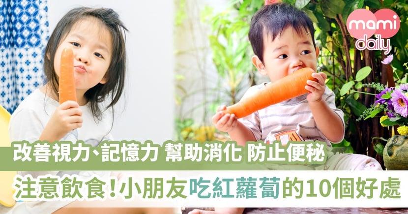 胡蘿蔔素助維持眼睛健康!盤點10個紅蘿蔔的好處