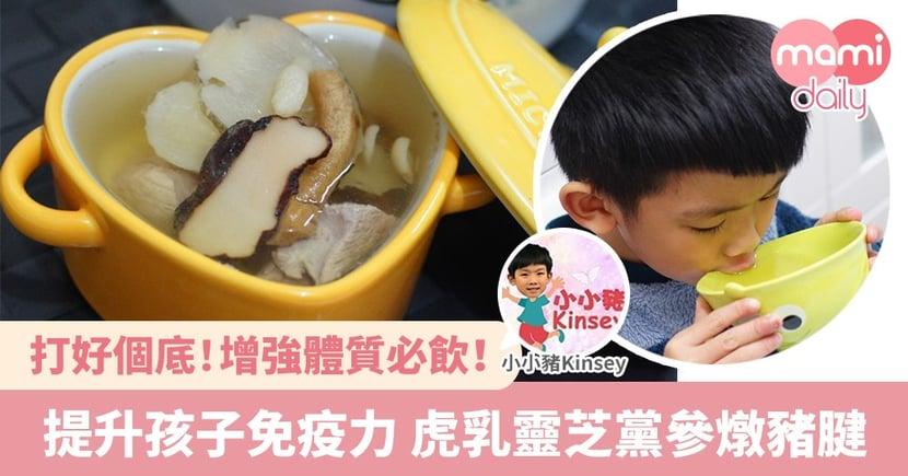 【湯水食譜】提高小朋友免疫力 虎乳靈芝黨參燉豬腱