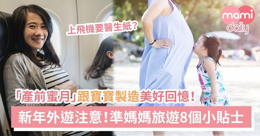 農曆新年去邊好?孕媽必讀 一文看清出國旅行注意事項