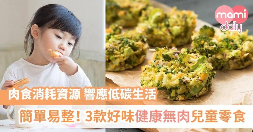 愛吃零食的小朋友有福了!推介3款好味又健康的兒童小食