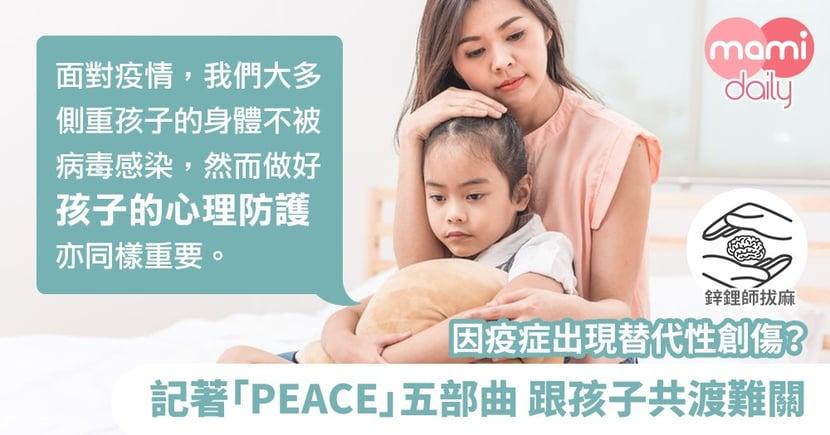 記著「PEACE」五部曲 和孩子一起共渡肺炎風暴!