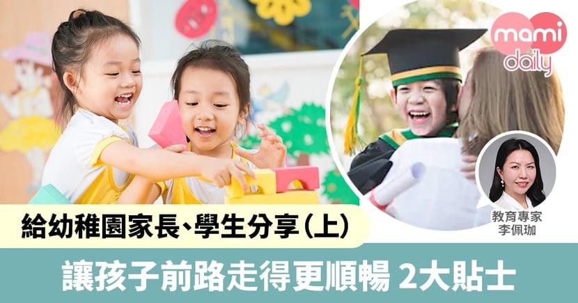 為你送上「三千萬」  給每位幼兒園家長和學生分享(上)