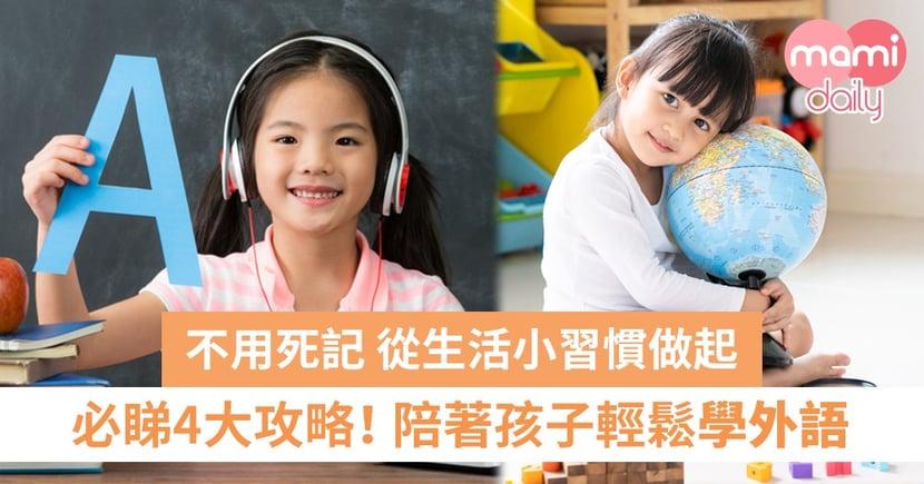 從生活小習慣做起!小朋友學習外語4大攻略