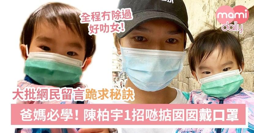 成功解決父母煩惱!陳柏宇囡囡出街戴口罩超合作 老婆傳授秘技!