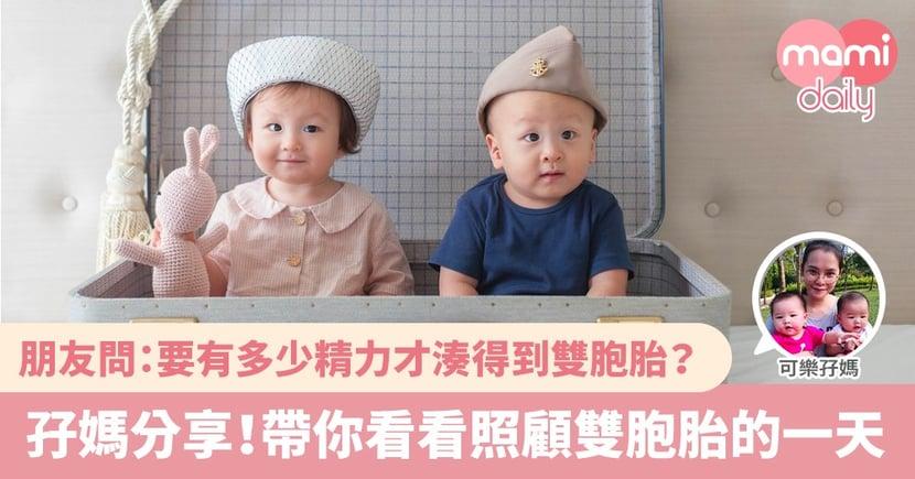 【雙胞胎】照顧孖胎要多幾多倍精力?有幫手下媽媽的一天