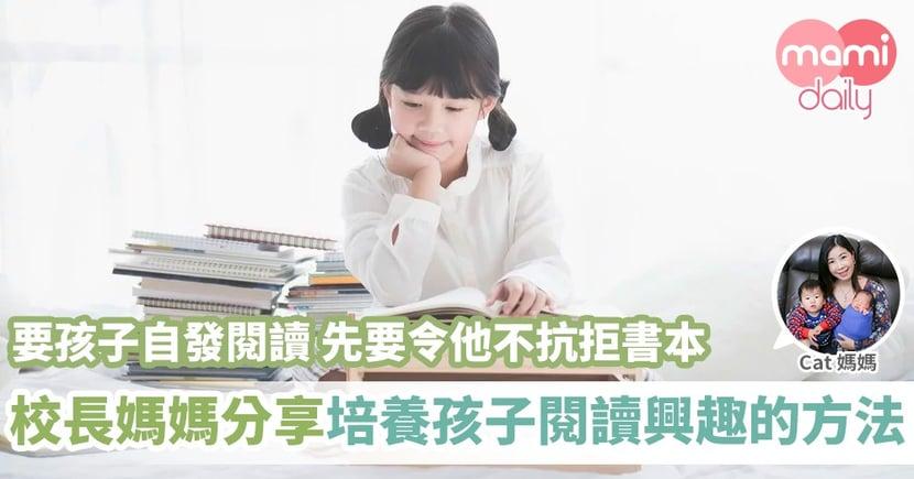 【自發閱讀】想培養孩子閱讀興趣?4個令他愛上書本的方法