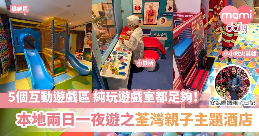 【本地遊玩】想慶祝但不方便外遊?住一晚香港親子酒店Hea玩遊戲室
