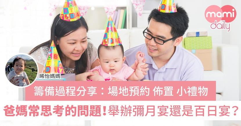 【滿月/百日宴】初生BB第一次幾時見人好?百日宴籌備過程