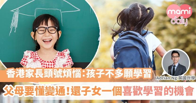 【夏令營】擺脫香港填鴨式教育 還孩子一個喜歡學習的機會