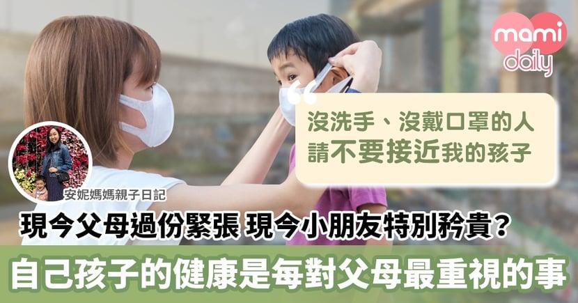 【新冠肺炎】負責任的父母愛錫孩子外 也請守護別人家的小孩