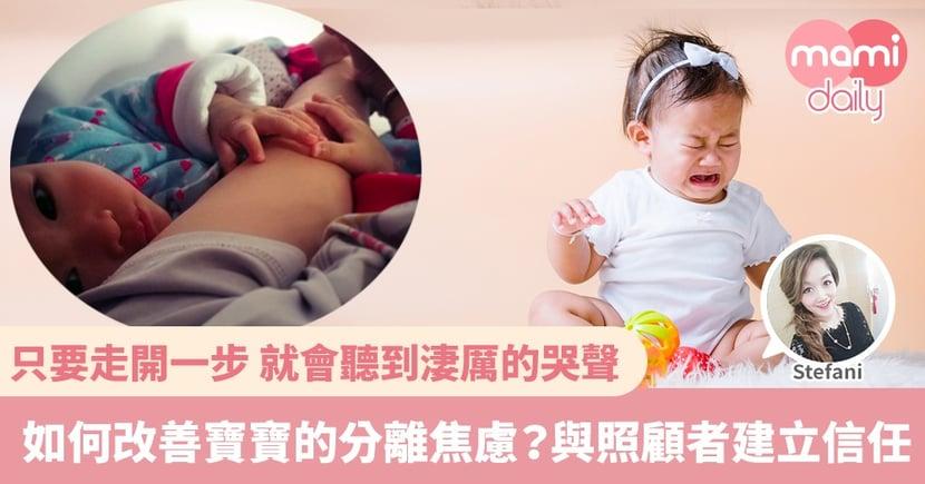 【分離焦慮】8個月開始?媽媽寸步也不能離 否則哭得肝腸寸斷
