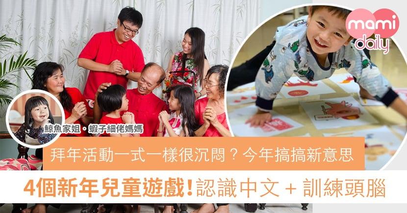 【新年活動】自製兒童遊戲教材 拜年即用!邊玩邊學習 訓練頭腦