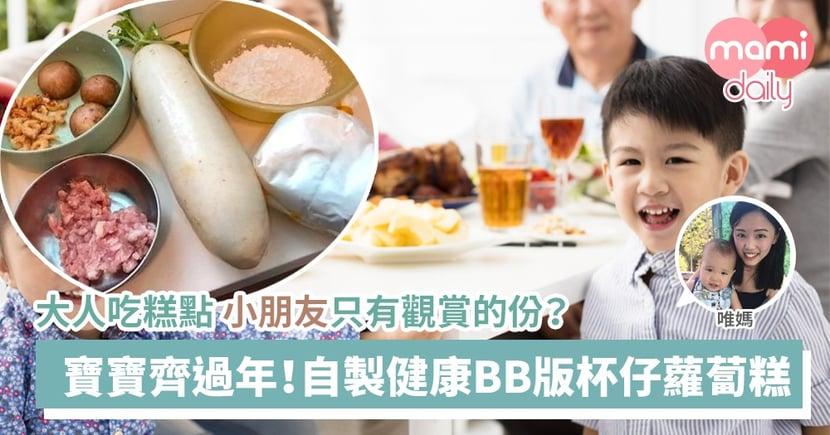 【BB食譜】一歲起可吃的應節食品 健康版杯仔蘿蔔糕