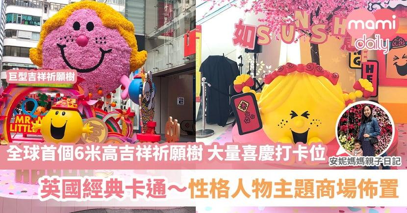 【新年好去處】全球首個巨型6米高的吉祥祈願樹 Mr.Men&Little Miss團拜