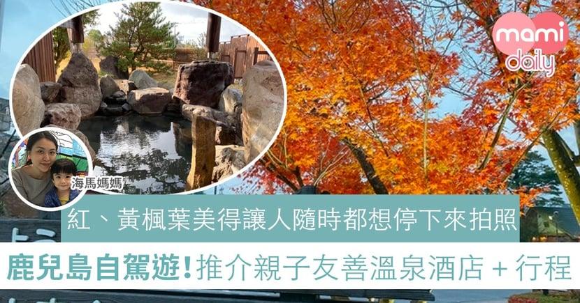 【親子旅行】鹿兒島親子自駕遊 入住溫泉酒店嘆親子風呂