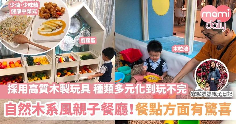 【親子好去處】自然木系風親子餐廳 全採用高質木製玩具