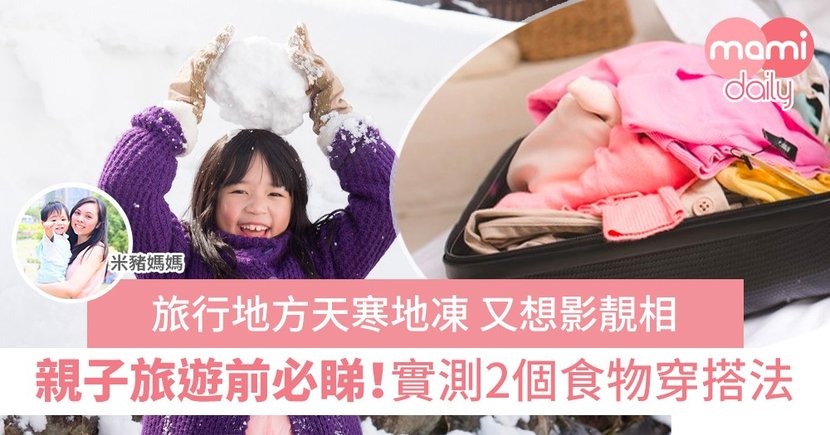 【親子旅遊】帶小朋友去冰天雪地地方旅行 應該如何幫孩子保暖?