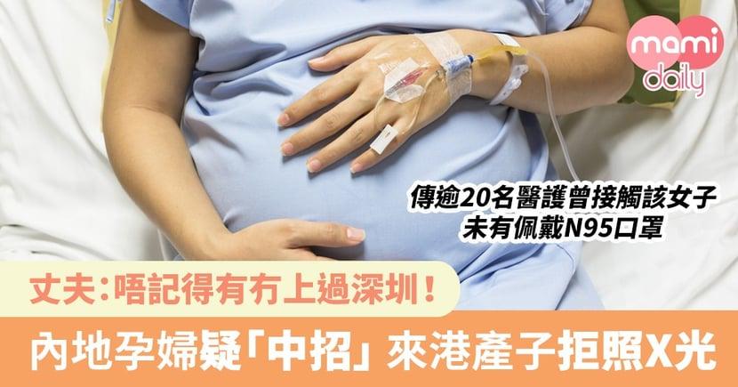 【武漢肺炎】內地孕婦來港產子 拒照X光 被揭肺部「花晒」疑中招