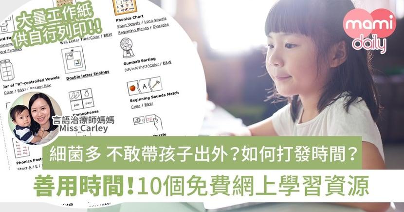 【在家學習】幼稚園到小學程度都有 10個免費網上學習資源
