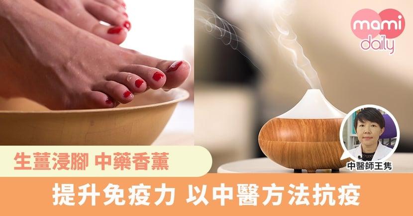 【治未病】生薑浸腳 中藥香薰 如何用中醫方法預防流感