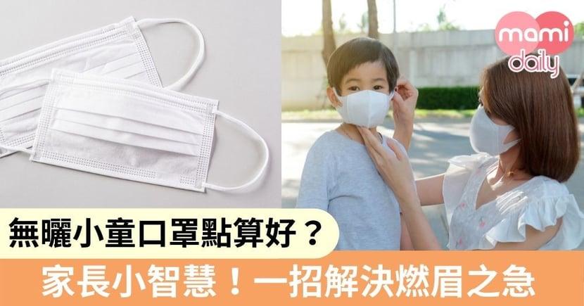 【兒童口罩DIY】成人口罩改裝小童口罩 全靠一招即可貼臉應急