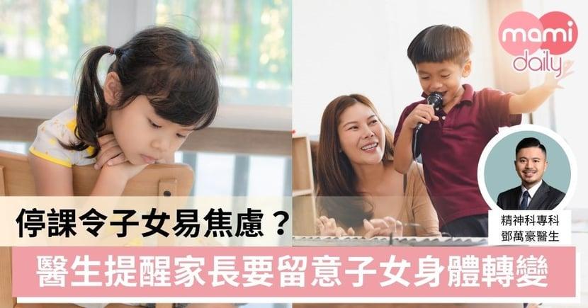 【武漢肺炎】停課或令小朋友不安、焦慮?4大貼士讓小孩遠離負面情緒