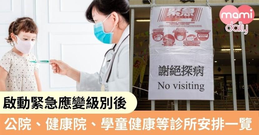 【武漢肺炎】公院啟動緊急應變級別 一文看清公院、母嬰健康院、學生保健服務等安排