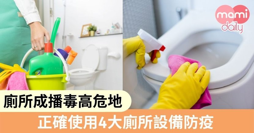 【武漢肺炎】防疫有策!排氣管、U型渠以外要留意嘅廁所設備