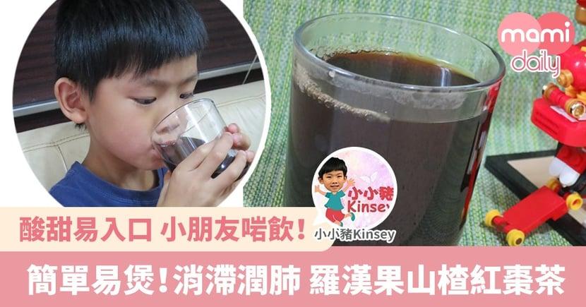 【湯水食譜】簡單易煲!消滯潤肺 羅漢果山楂紅棗茶