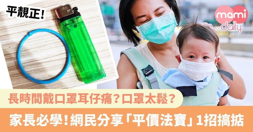 長時間戴口罩耳仔痛?網民分享「平價法寶」輕鬆解決煩惱