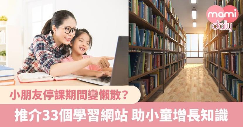 【武漢肺炎】停課期間善用網上資源!圖書館主任分享33個學習網站 助小朋友增長知識