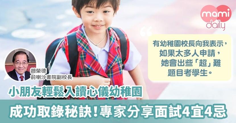 【幼稚園面試】成功取錄秘訣!趙榮德分享4宜4忌 小朋友輕鬆入讀心儀學校