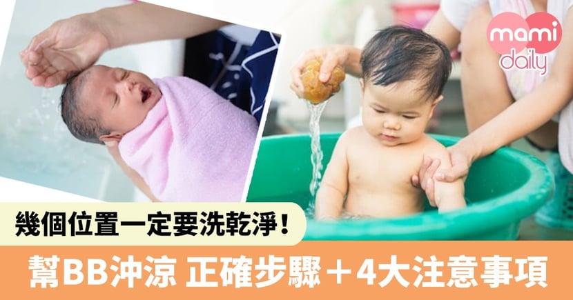 新手爸媽必學!幫BB沖涼手忙腳亂?沖涼、洗頭正確步驟+4大注意事項