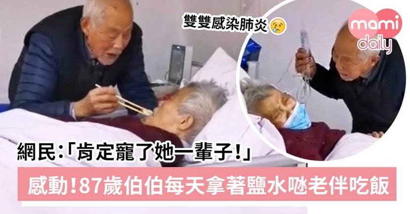 【至死不渝】老夫老妻一同感染肺炎 83歲婆婆「撒嬌」只讓老公照顧餵飯!